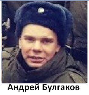 Andrei Bulgakov