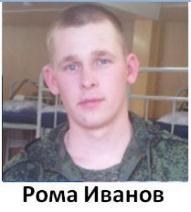12-roma-ivanov