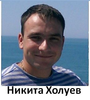 Nikita Holuev