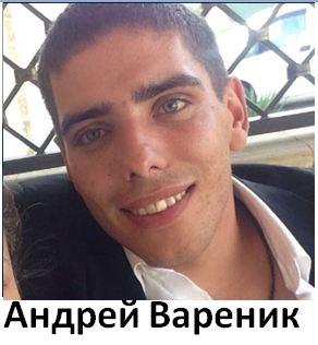 Andrei Varenik