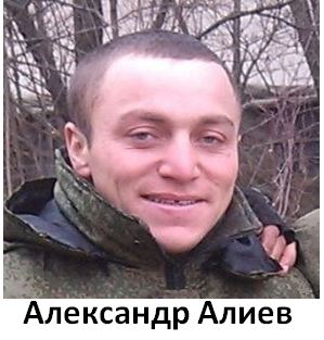 Alexander Aliyev