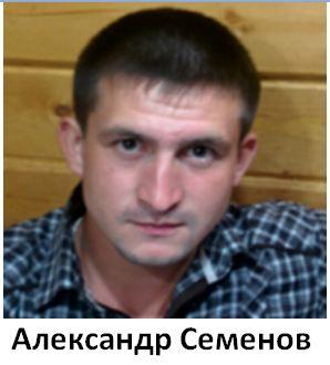 Alexander Semyonov