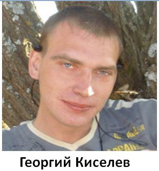 Georgiy Kiselev