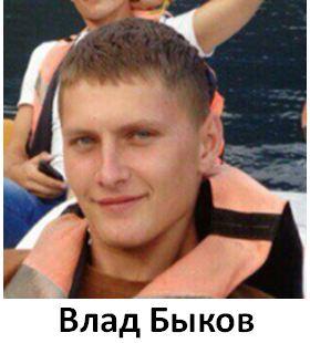 Vlad Bykov