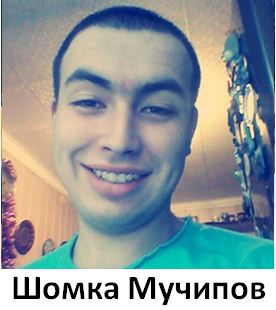Shomka Muchipov