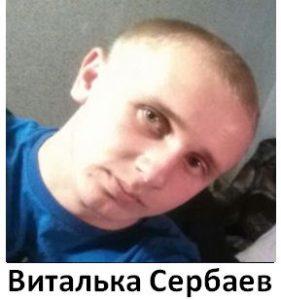 8-vitalka-serbaev