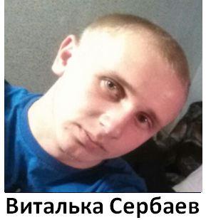 Vitaliy Serbayev