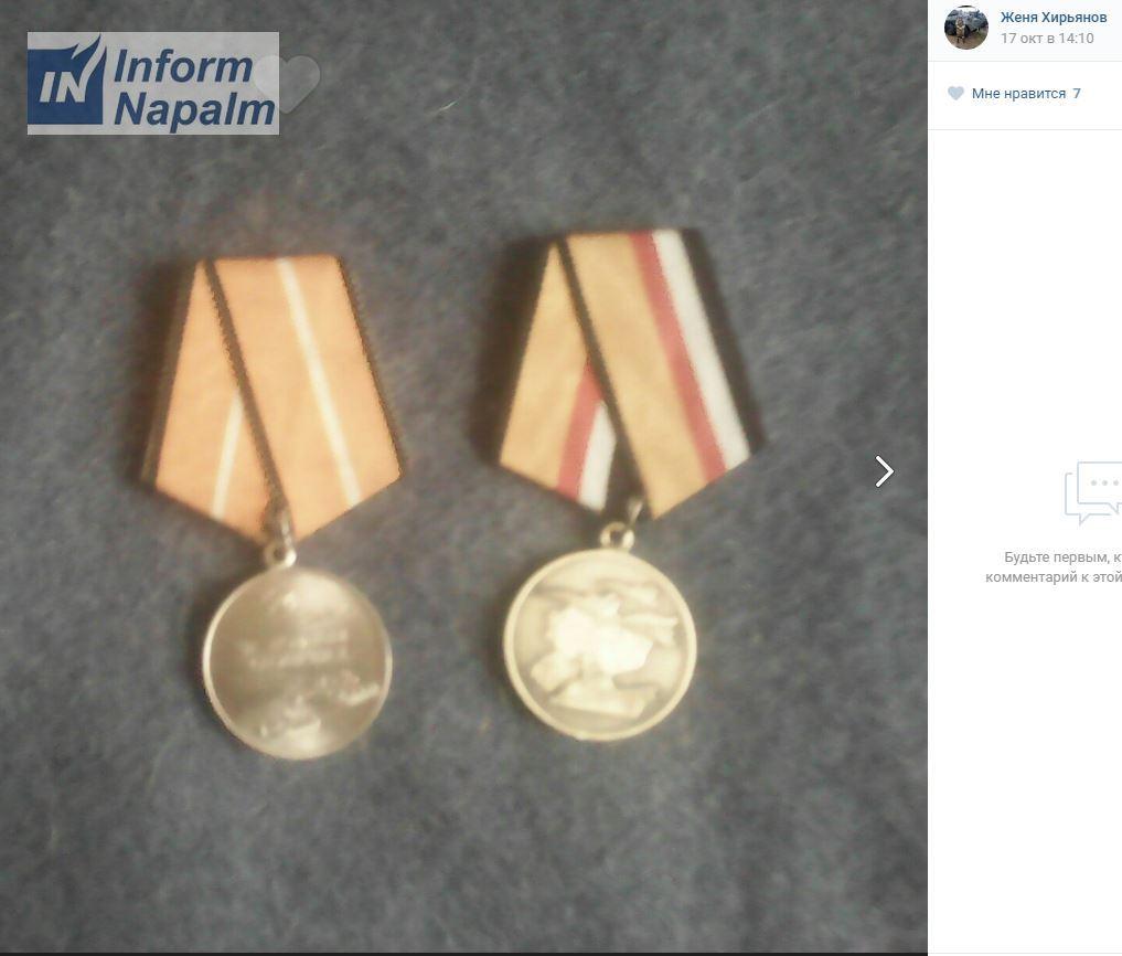 hiryanov-medal