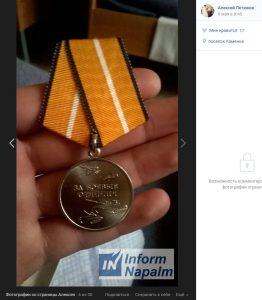petukov-medal