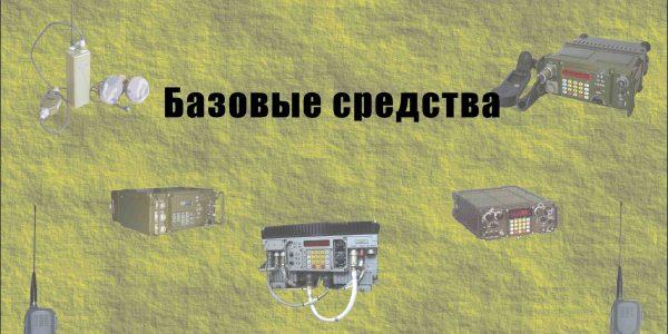 27_bazovye-sredstva