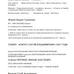 En rapport av den 11 januari 2015 från Louisa Mamedova