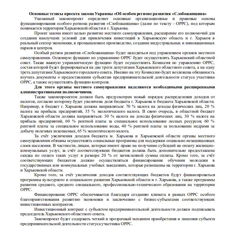 Om Slobozhanshchina Ukraina