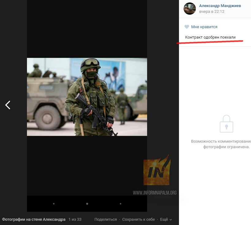 205:e motoriserade skyttebrigaden grupperad vid Ukrainas gräns