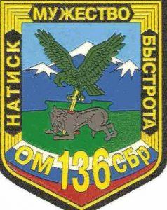 Den 136:e Motoriserade Skyttebrigaden