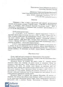 Putin förstör karriären för en rysk fängelsevakt på semester i Donbass