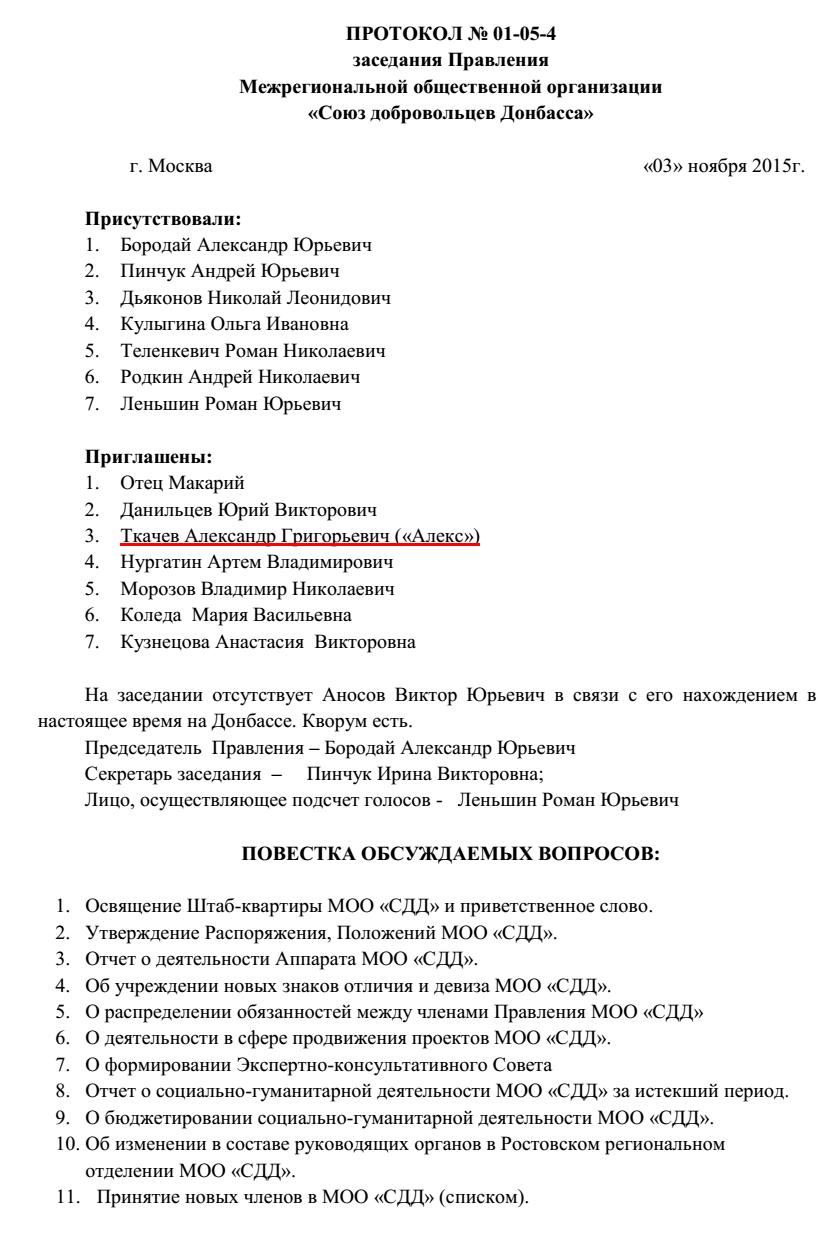 Kopia av ett protokoll från en Volontärer för Donbass-kongress