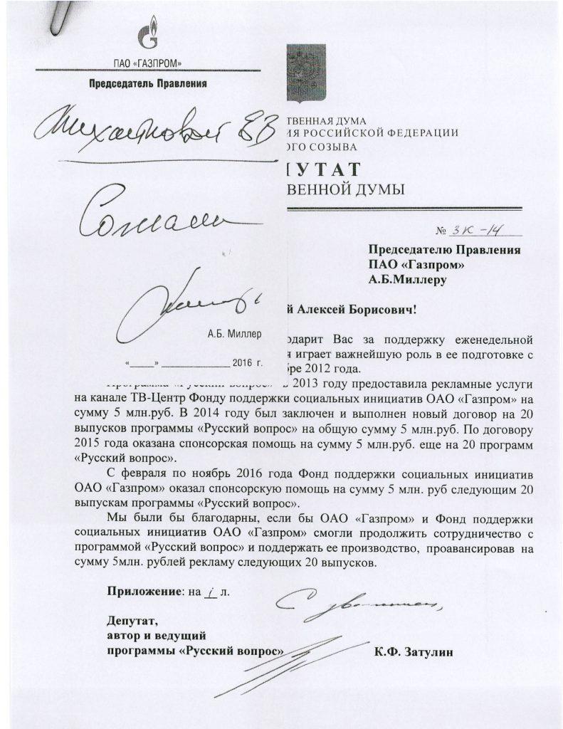 TV-produktion har sponsrats av Gazprom