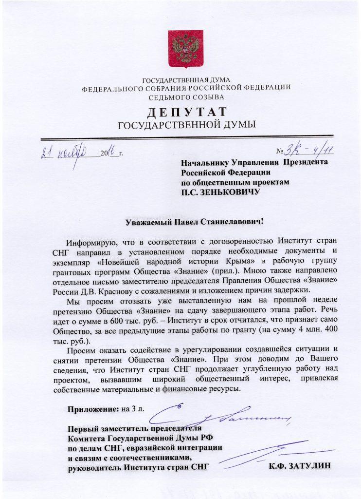 Gazprom till Zatulin för subversiva aktiviteter i Ukraina