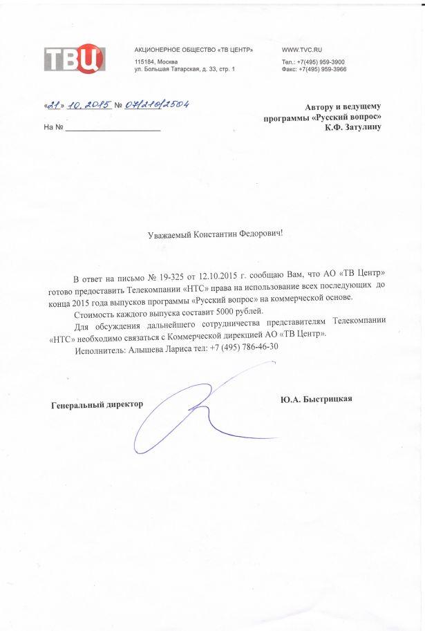 """TV-bolaget """"NTS"""" i Sevastopol"""