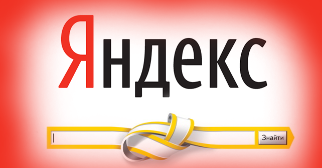 Гибридные войны: скрытая угроза Яндекса (Инфографика)
