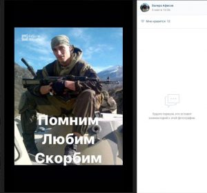 Потери ВС РФ: российские офицеры снова гибнут в Сирии