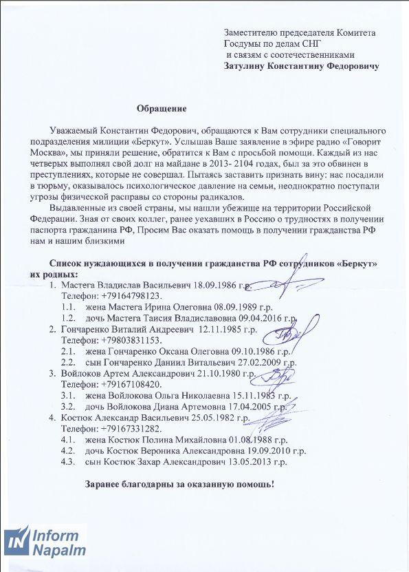 """Бежавшие в РФ сотрудники украинского """"Беркута"""" уже бьют россиян на митингах"""