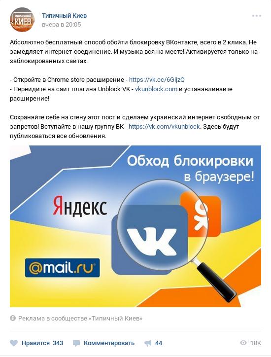 """Украинцев ловят """"на живца"""" через подставные VPN-сервисы для обхода блокировки VKontakte"""