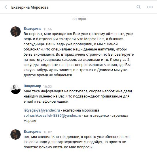 Identifiering av propagandisten och den militära rekryteraren MARFA