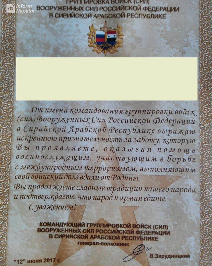 генерал-полковник Владимир Борисович Зарудницкий, Сирия