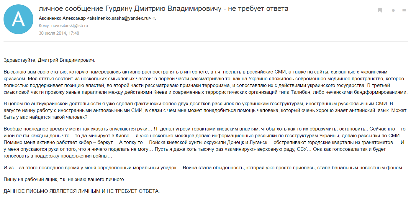 Hot som begåtts av Alexander Aksinenko