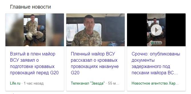 Накануне G20 РФ активно использует киднеппинг и спецоперации против Украины