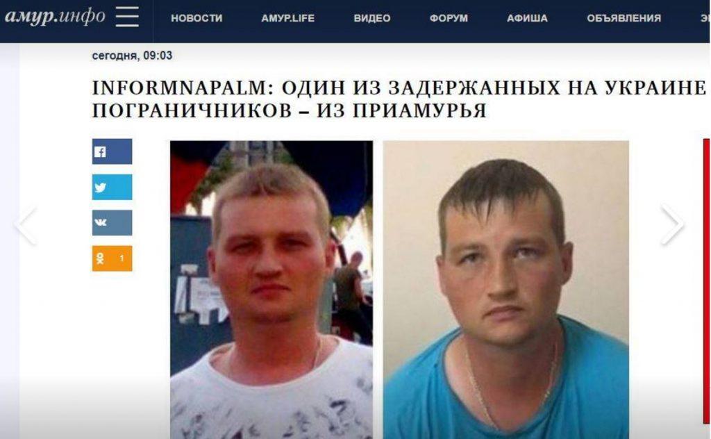 Den första arresterade FSB-gränsvakten Vladimir Kuznetsov