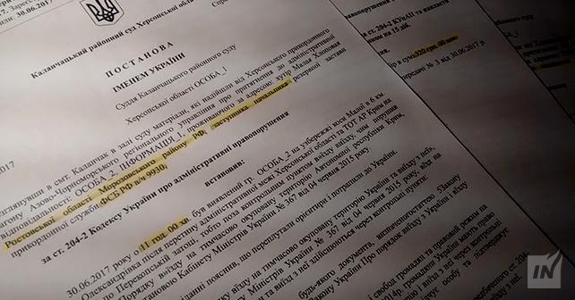 Документы о вторжении российской армии сфабрикованы СБУ 61