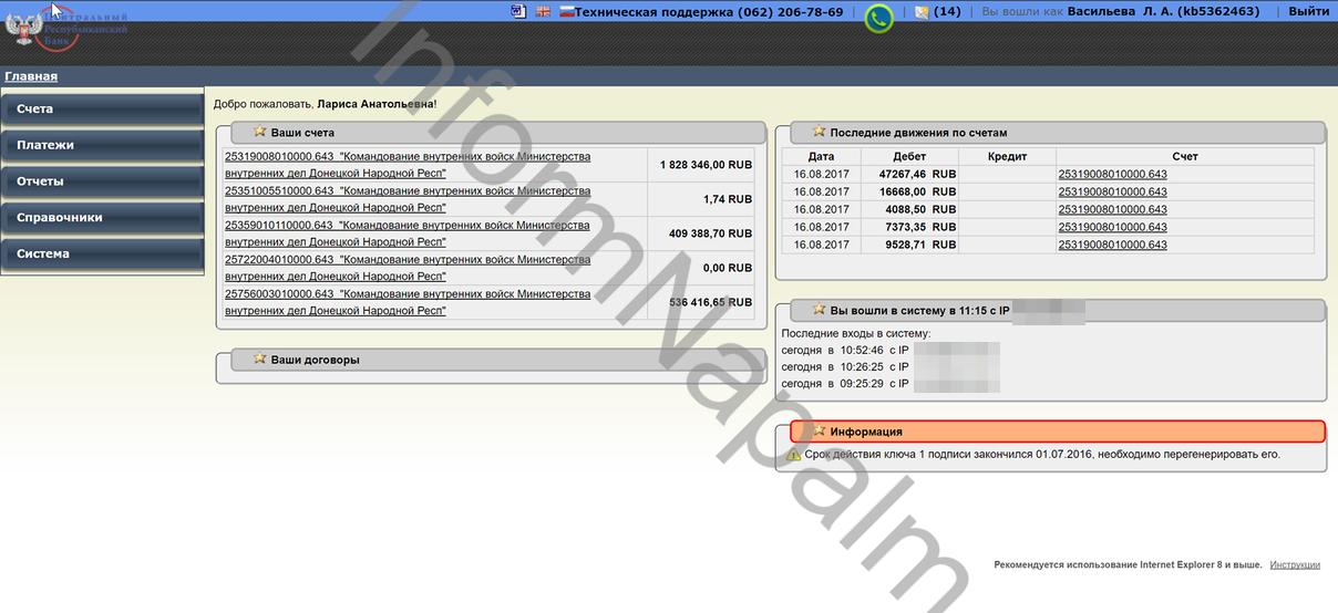 Hacking av DNRs finansielle system