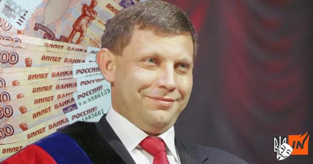 Взлом финансовых систем «ДНР». На счетах фонда террориста Захарченко более 100 млн. рублей