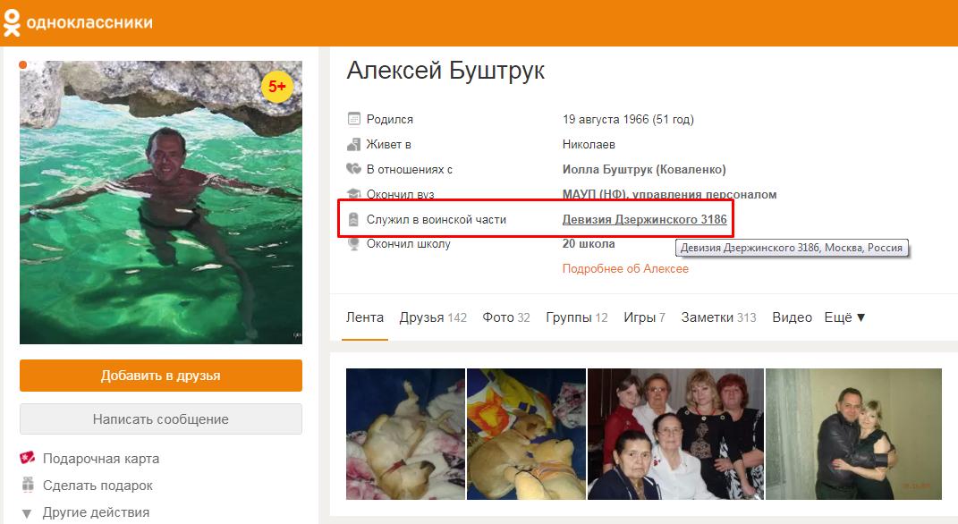 Алексей подарок в одноклассниках 168