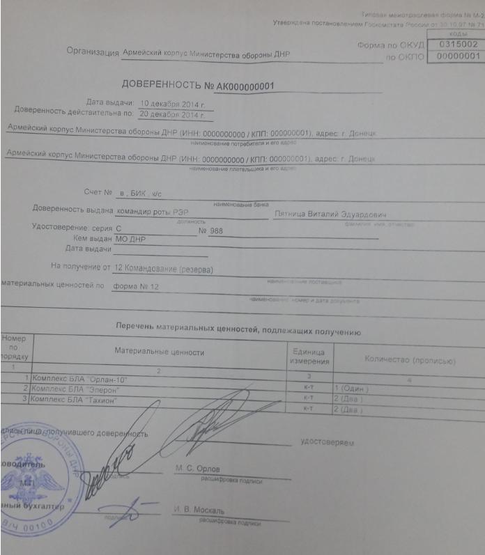 Varifrån olika vapensystem i Donbass egentligen kommer