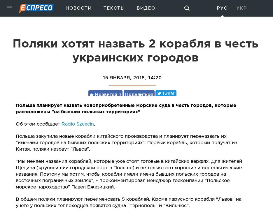 Поляки хотят назвать корабли в честь украинских городов