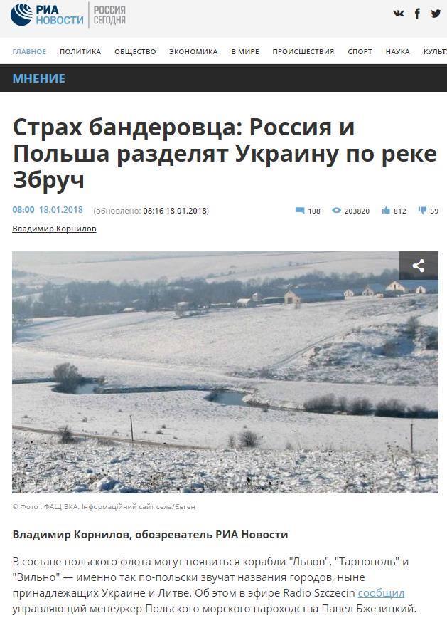 РИА Новости в информационной войне