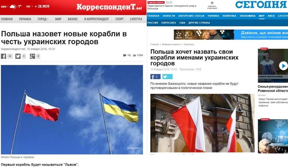Польское морское пароходство хочет назвать корабли в честь украинских городов
