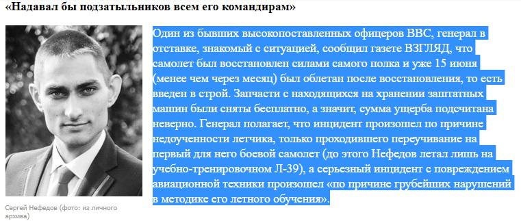 Varför ryska medier uppfattar en SU-27-pilot som en förrädare
