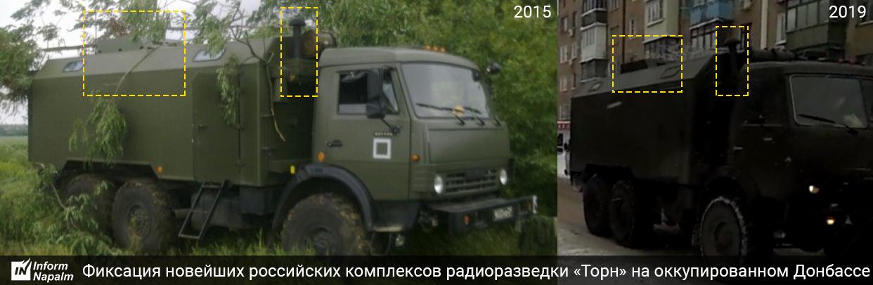 Фиксация новейших российских комплексов радиоразведки «Торн» на оккупированном Донбассе