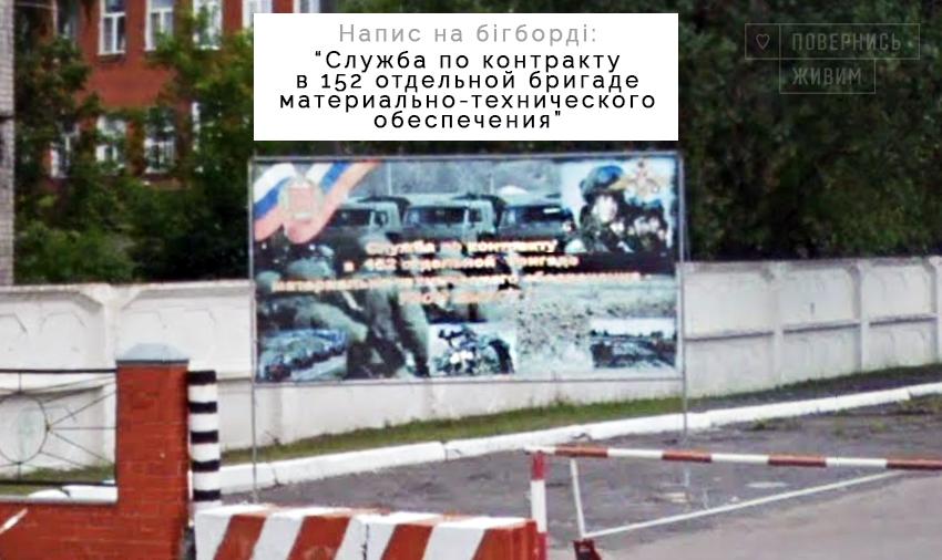 Informationsskylt vid militärenhetens kontrollpunkt