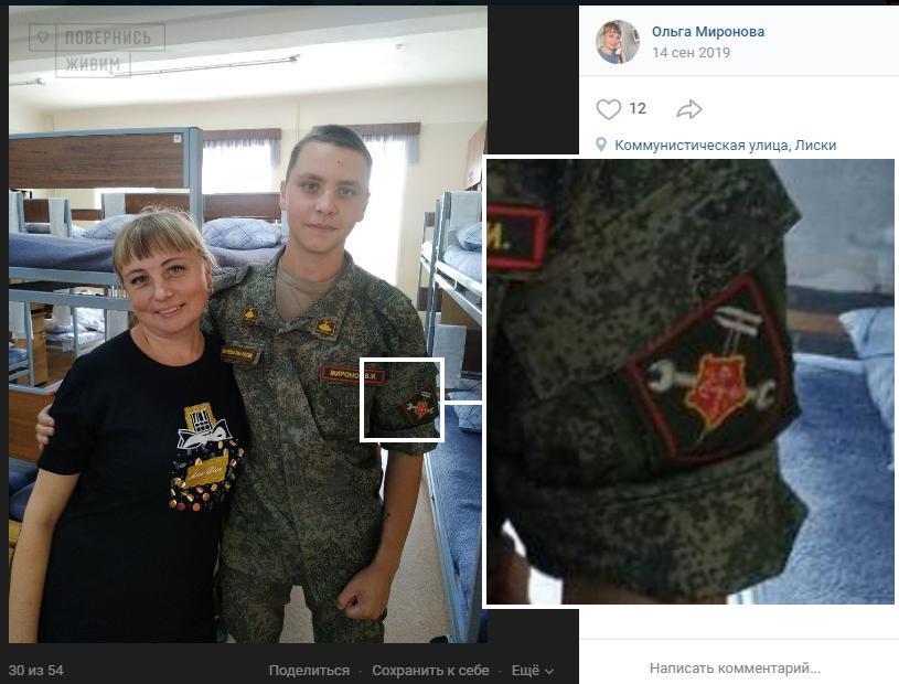 Bild från VK:s sociala nätverk som visar ett foto från militärområdet