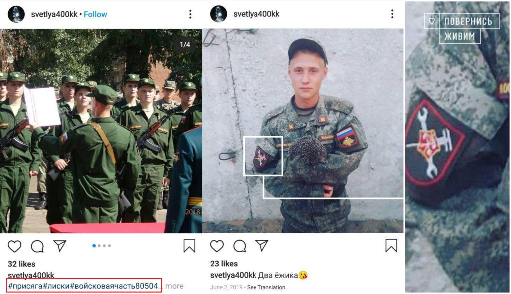 Insignier på soldater från militärenheten 80504