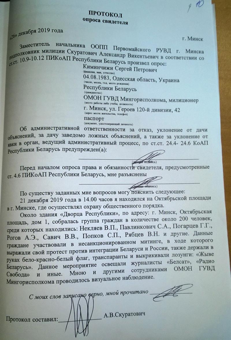 Grundig OSINT-studie: Dom mot Siarhiej Papkou