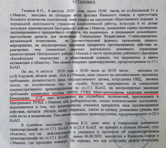 Serhij Kimintsjiji er kaptein på opprørspolitiets hovedkvarter i Minsk